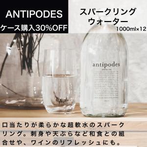 アンティポディーズ(Antipodes)スパークリングウォーター 1,000ml(1ケース12本入)ニュージーランド直輸入 業務用|dolcevita-kagurazaka
