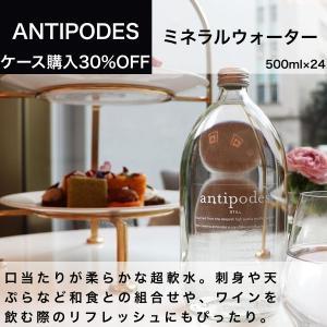 アンティポディーズ(Antipodes)ミネラルウォーター 500ml(1ケース24本入)ニュージーランド直輸入 業務用|dolcevita-kagurazaka