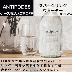 アンティポディーズ(Antipodes)スパークリングウォーター 500ml(1ケース24本入)ニュージーランド直輸入 業務用|dolcevita-kagurazaka