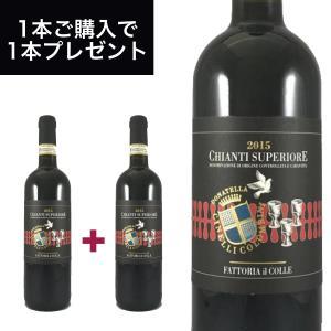 キャンティ スーペリオーレ (CHIANTI SUPERIORE DOCG) 750ml イタリア直輸入 赤ワイン ドナテッラ チネッリ コロンビーニ dolcevita-kagurazaka