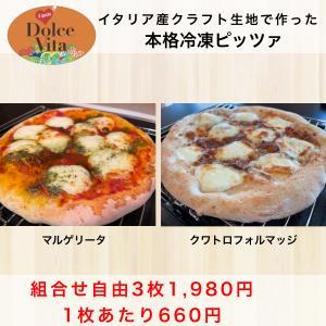 選べる3枚1,980円!1枚あたり660円 本格イタリアン冷凍ピッツァ 国内加工|dolcevita-kagurazaka