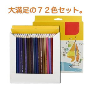 TAIR-色鉛筆 子供と大人の塗り絵用 72色油性色鉛筆セット プレゼント向き dole-store
