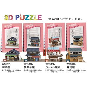 3D立体パズル World Style 日本  クラフト ハートアートコレクション|doll-kamisugiya
