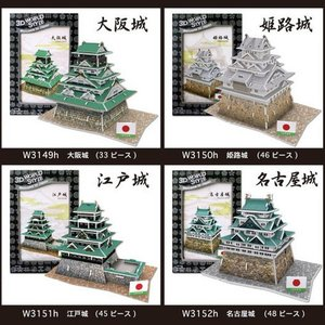 3D立体クラフトモデル World Style 日本のお城シリーズ|doll-kamisugiya