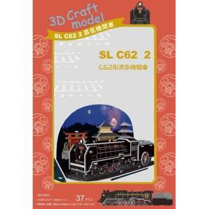 3D立体パズル C62形蒸気機関車|doll-kamisugiya