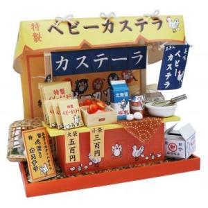 ビリーの手作りドールハウスキット ベビーカステラ 子供 夏休み工作キット ミニチュア|doll-kamisugiya