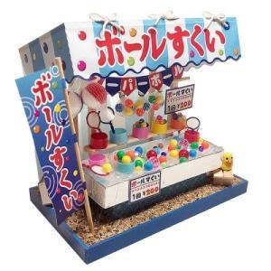 新作 ビリーの手作りドールハウスキット ミニチュア  縁日屋台キット ボールすくい 子供 夏休み工作キット ミニチュア|doll-kamisugiya