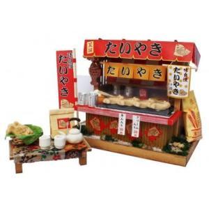 ビリーの手作りドールハウスキット 昭和屋台キット  たい焼き屋 入門編 子供 夏休み工作キット ミニチュア|doll-kamisugiya