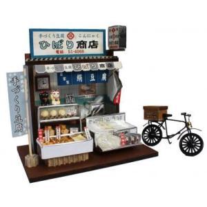 ビリーの手作りドールハウスキット 豆腐屋 子供 夏休み工作キット ミニチュア|doll-kamisugiya