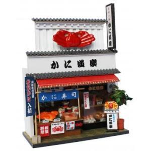ビリーの手作りドールハウスキット かに道楽 子供 夏休み工作キット ミニチュア|doll-kamisugiya