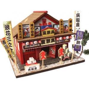 ビリーの手作りドールハウスキット 芝居小屋 / 呉服座 子供 夏休み工作キット ミニチュア|doll-kamisugiya