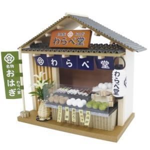 【製作代行】ビリーの手作りドールハウスキット 和菓子屋 子供 夏休み工作キット ミニチュア|doll-kamisugiya