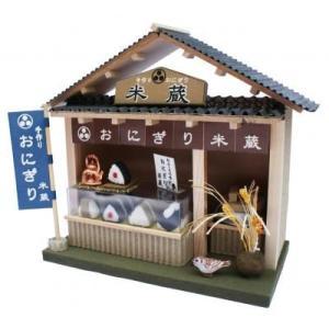 ビリーの手作りドールハウスキット おにぎり屋 子供 夏休み工作キット ミニチュア doll-kamisugiya