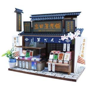 ビリーの手作りドールハウスキット 柴又の老舗 だんご屋 寅さん  子供 夏休み工作キット ミニチュア|doll-kamisugiya
