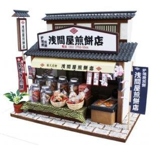 【製作代行】ビリーの手作りドールハウスキット 柴又の老舗  せんべい屋  子供 夏休み工作キット ミニチュア|doll-kamisugiya