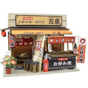 ビリーの手作りドールハウスキット ナニワのお好み焼き屋さん  粉もん屋キット|doll-kamisugiya