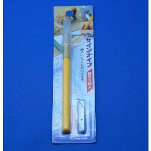 デザインナイフ|doll-kamisugiya