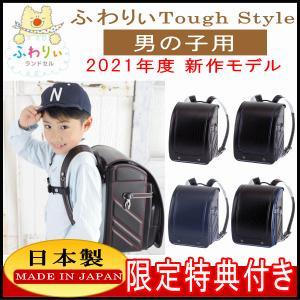 2020年モデル 新作 ふわりぃランドセル 男の子カラー Tough Style タフスタイル 05...
