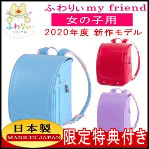 2020年モデル 新作 ふわりぃランドセル 女の子カラー my friend 05-45200
