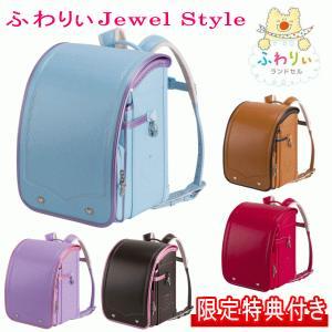 2022年モデル 新作 ふわりぃランドセル 女の子カラー Jewel Style ジュエルスタイル ...