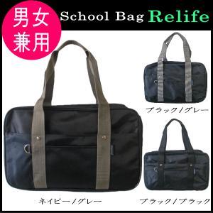 大容量 大きめサイズ スクールバッグ 学生かばん 手提げ鞄 通学バッグ ビジネスバッグ ネイビー/グ...