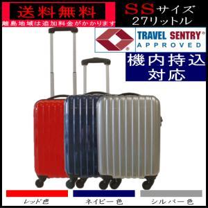 TSAロック付き 4輪キャスター ハードタイプ キャリーケース キャリーバッグ 容量27リットル SSサイズ レッド色 ネイビー色 シルバー色|domani-s
