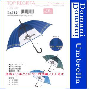 【梅雨対策で売れてます!即納!】学校、幼稚園、保育園、子ども会(子供会)の置き傘 販促品 景品として...