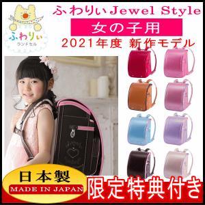 2020年モデル 新作 ふわりぃランドセル 女の子カラー Jewel Style ジュエルスタイル ...