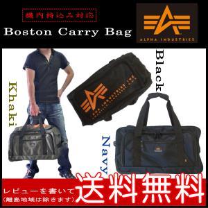alpha industries(アルファインダストリーズ)3wayボストンキャリーバッグ ボストンバッグ キャリーケース 4929 カーキー色、ネイビー色、ブラック色|domani-s