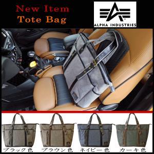 alpha industries(アルファインダストリーズ)トートバッグ 大容量 A4サイズ 大きめ 4968 ブラック色 ブラウン色 ネイビー色 カーキ色|domani-s