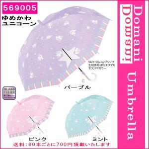 学校、幼稚園、保育園、子ども会(子供会)の置き傘 販促品 景品としてお勧めです 子供傘 こども傘 子...