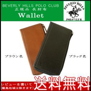 人気ブランド BEVERLY HILLS POLO CLUB正規品(ビバリーヒルズポロクラブ) L字型ラウンドファスナー本革長財布 小銭入れ無し。61B261 ブラック色、ブラウン色|domani-s