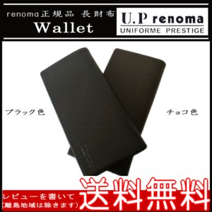 人気ブランド U.P renoma正規品(レノマ) 本革長財布 小銭入れ用ファスナーはYKK製です。61R581 ブラック色 チョコ色 グリーン色|domani-s