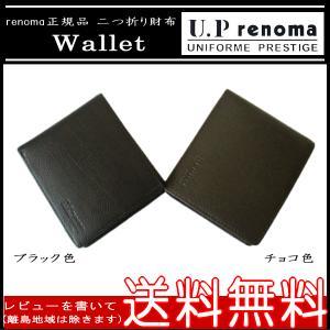 人気ブランド U.P renoma正規品(レノマ) 本革二つ折り財布 小銭入れ付き。61R584 ブラック色 チョコ色 グリーン色|domani-s