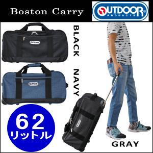 outdoor products 3wayボストンキャリーバッグ ボストンバッグ キャリーケース 62401 ブラック色 グレー色 ネイビー色|domani-s