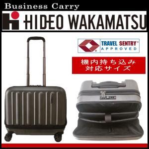 HIDEO WAKAMATSU(ヒデオ ワカマツ)機内持ち込み対応 TSAロック付き 4輪式キャリーケース スーツケース ビジネスバッグ 85-76211 ブラック色|domani-s