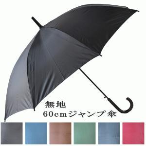 ジャンプ傘 60cm ブラック色 ダークブルー色 ブラウン色 スカイブルー色 レッド色 グリーン色