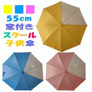 【梅雨対策で売れてます!】ジャンプ傘なので片手で簡単に開くことが出来ます。学校 幼稚園 保育園 子ど...