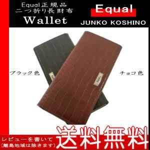 【レビューを書いて送料無料】Equal正規品(JUNKO KOSHINO) 本革二つ折り長財布 小銭入れ付き クロコダイル型押し JE2020 ブラック色 チョコ色|domani-s