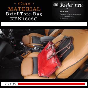 キーファーノイ Kiefer neu caio チャオ KFN1608C 最高級トートバッグ キャメル色 ネイビー色 ネイビー/キャメル色 レッド色 ブラック/グリーン色|domani-s