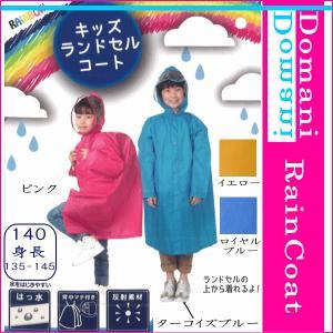 キッズ ランドセルコート 140cm レインコート 合羽 カッパ ポンチョ 雨具 ランドセル対応|domani-s