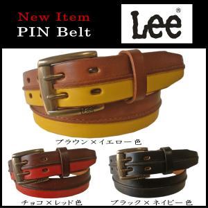 Lee(リー) 本革 牛革 ダブルピンベルト バイカラー ブラウン×イエロー色 チョコ×レッド色 ブラック×ネイビー色|domani-s