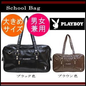 PLAYBOY(プレイボーイ)スクールバッグ 大きめサイズ 本革風 学生かばん 手提げ鞄 通学バッグ...