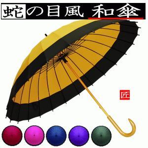 蛇の目風和傘 60cm 60センチ 24本骨傘 24本骨 雨傘 手開き傘 丈夫 和傘 和風 小粋なデ...