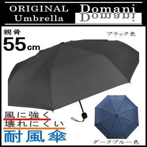 【梅雨対策で売れてます!即納!】メンズ レディース 紳士 黒色 紺色 まとめ買い 折りたたみ傘 55...