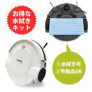 【床拭きオプションセット】DOMO AUTO CLEANER 本体+ PLUS KIT セット【公式...