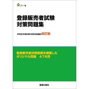 登録販売者試験対策問題集 手引 き(平成28年3月)対応版の...