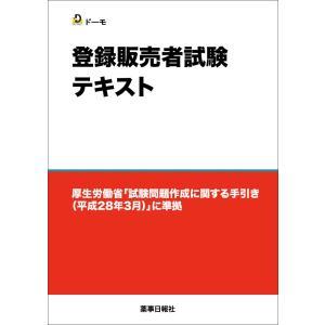 (旧版)登録販売者試験テキスト|domostore