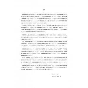 詳説 次世代医療基盤法|domostore|02