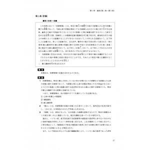 詳説 次世代医療基盤法|domostore|03